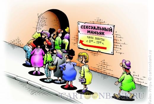 Карикатура: Маньяк, Кийко Игорь
