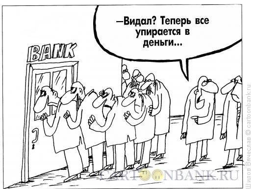 Карикатура: Деньги, Шилов Вячеслав