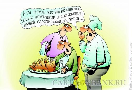 Карикатура: Генная инженерия, Кийко Игорь