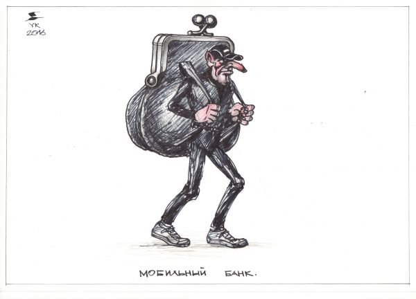Карикатура: Мобильный банк ., Юрий Косарев
