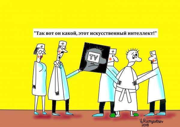 Карикатура: Искусственный интеллект, Юрий Румянцев