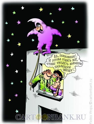 Карикатура: Падающая звезда, Кийко Игорь