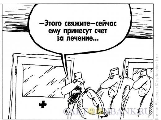 Карикатура: Счет, Шилов Вячеслав