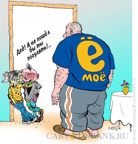 Карикатура: Ё Моё!, Сергеев Александр