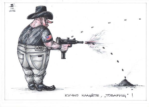 Карикатура: Кучно кладете , товарищ !, Юрий Косарев