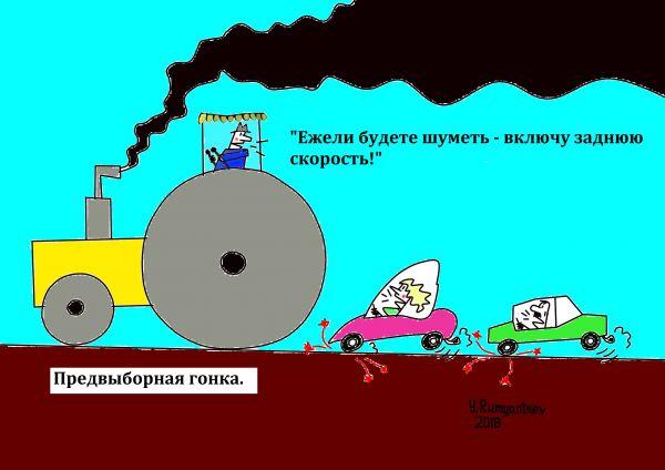 Карикатура: Предвыборная гонка, Юрий Румянцев