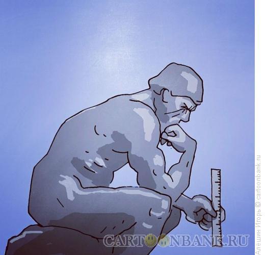 Карикатура: мыслитель, Алёшин Игорь