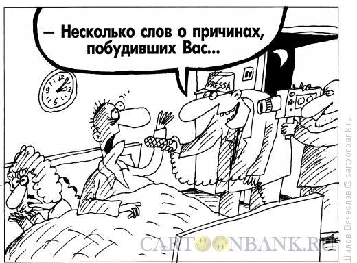 Карикатура: Побудившая причина, Шилов Вячеслав