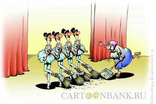 Карикатура: Уборщица на балете, Кийко Игорь
