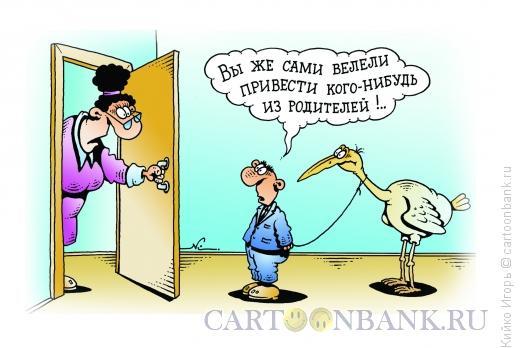 Карикатура: Аист - родитель, Кийко Игорь