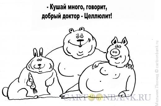 Карикатура: Целлюлит, Мельник Леонид