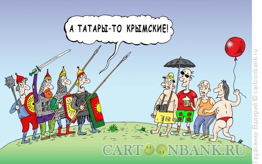 Карикатура: Нашествее, Тарасенко Валерий