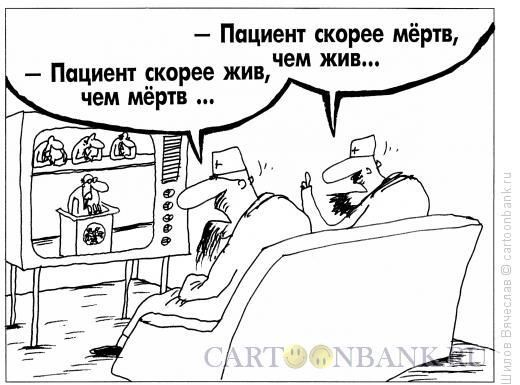 Карикатура: Политики часто бывают никакими, Шилов Вячеслав
