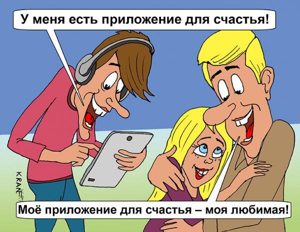 Карикатура: Приложение для счастья, Евгений Кран