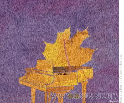 Карикатура: Ночная осенняя мелодия, Богорад Виктор