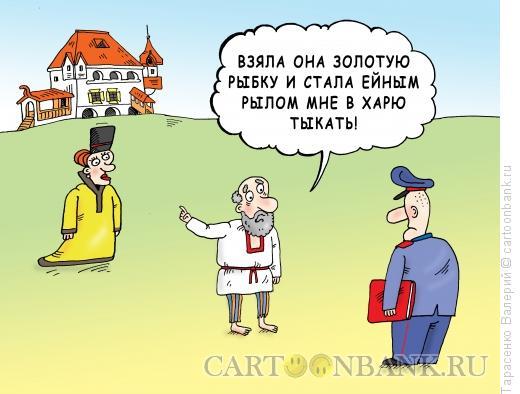 Карикатура: Столбовая дворянка, Тарасенко Валерий