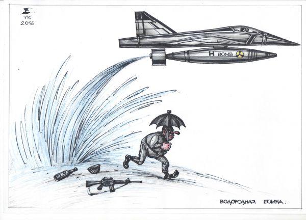Карикатура: Водородная бомба ., Юрий Косарев