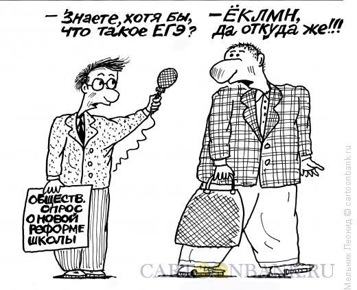 Карикатура: Шо таке ЕГЭ?, Мельник Леонид