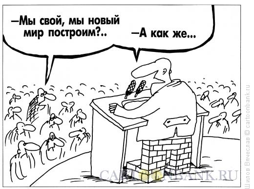 Карикатура: Строитель, Шилов Вячеслав