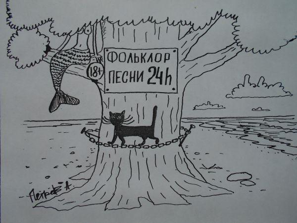 Карикатура: У лукоморья дуб зеленый, Петров Александр