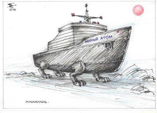Карикатура: Атомоход ., Юрий Косарев