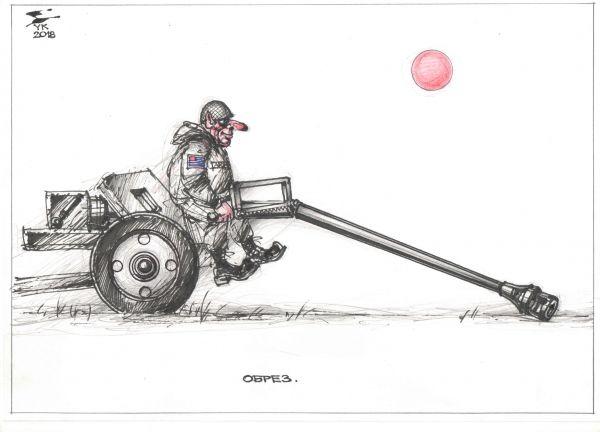 Карикатура: Обрез . Пилите , боец , пилите - стволы золотые !, Юрий Косарев