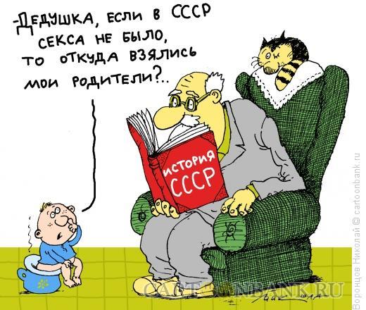Карикатура: Секс в СССР, Воронцов Николай