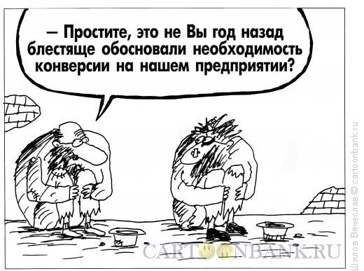 Карикатура: Втреча, Шилов Вячеслав