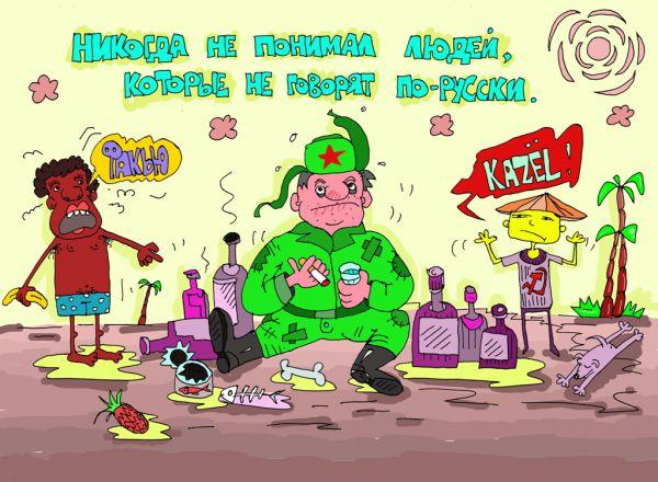 Карикатура: я русскый!, leon2008