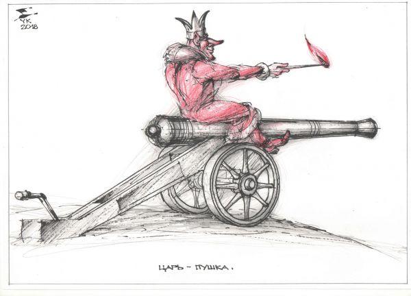 Карикатура: Царь - пушка ., Юрий Косарев