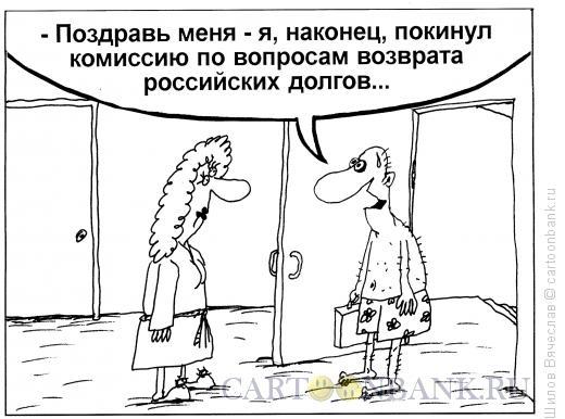 Карикатура: Член комиссии, Шилов Вячеслав