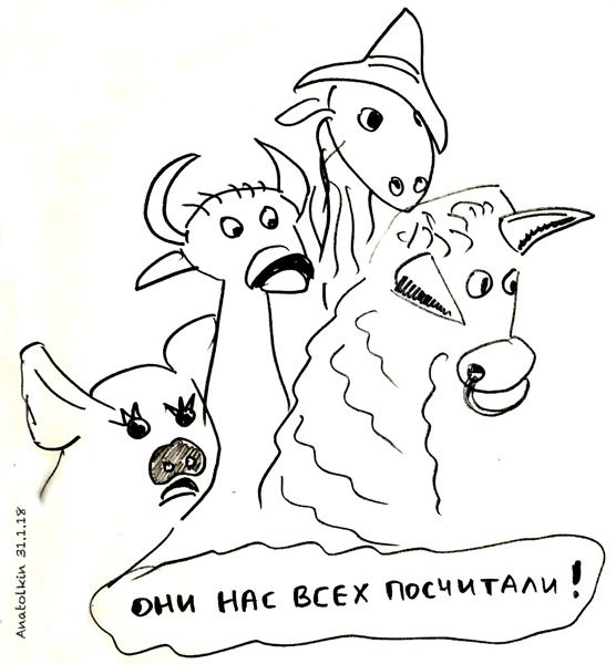 Карикатура: Они нас всех посчитали!, Anatolkin