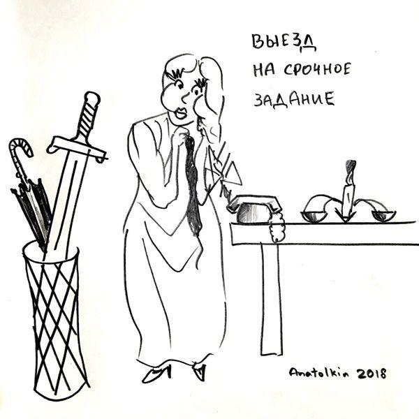 Карикатура: Выезд на срочное задание, Anatolkin