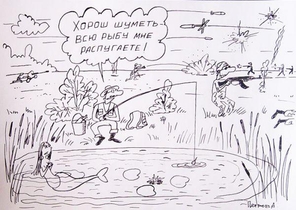 Карикатура: Рыбак, Петров Александр