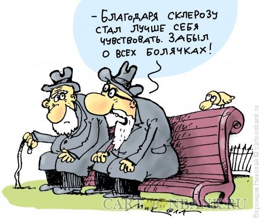 Карикатура: Склероз, Воронцов Николай