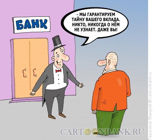 Карикатура: Тайна вкладов, Тарасенко Валерий