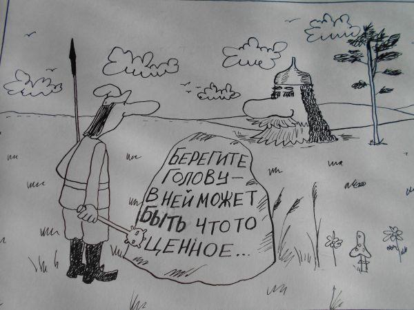 Карикатура: В гостях у сказки, Петров Александр
