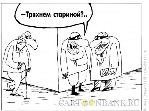 Карикатура: Старина, Шилов Вячеслав