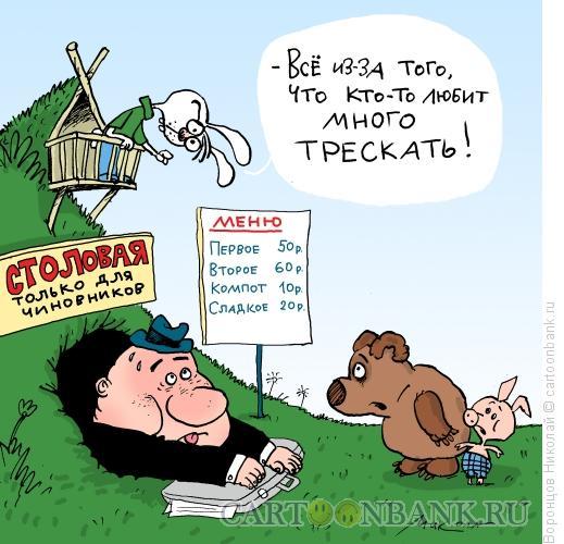 Карикатура: Столовая для чиновников, Воронцов Николай