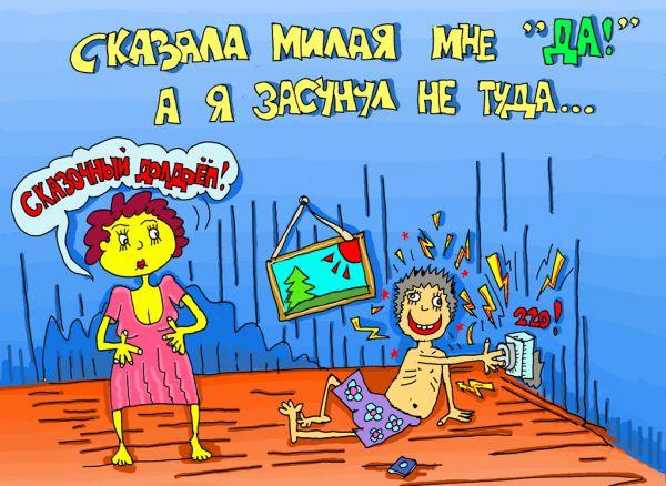 Карикатура: и на старуху бывает проруха, leon2008