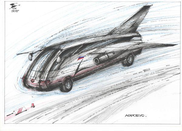 Карикатура: Аэробус ., Юрий Косарев