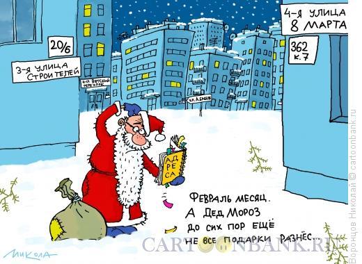 Карикатура: Дед Мороз потерялся, Воронцов Николай
