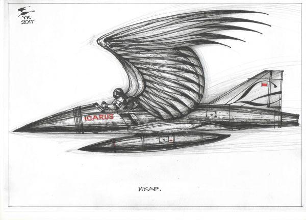 Карикатура: Икар . На службе в ВВС ., Юрий Косарев