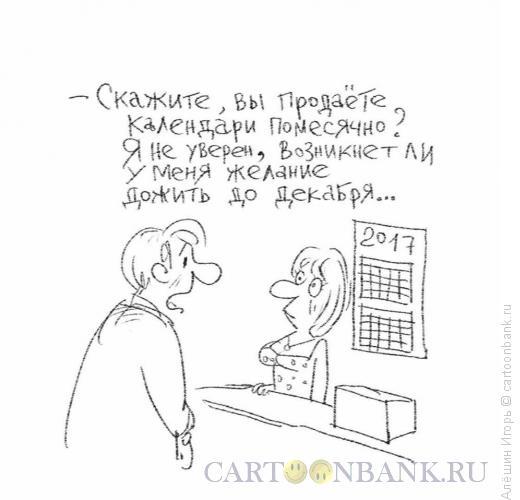 Карикатура: Календарь помесячно, Алёшин Игорь