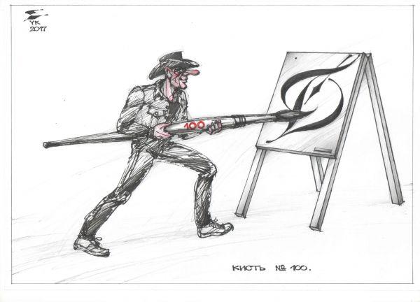 Карикатура: Кисть №100 . 100 - диаметр кисти в миллиметрах ., Юрий Косарев