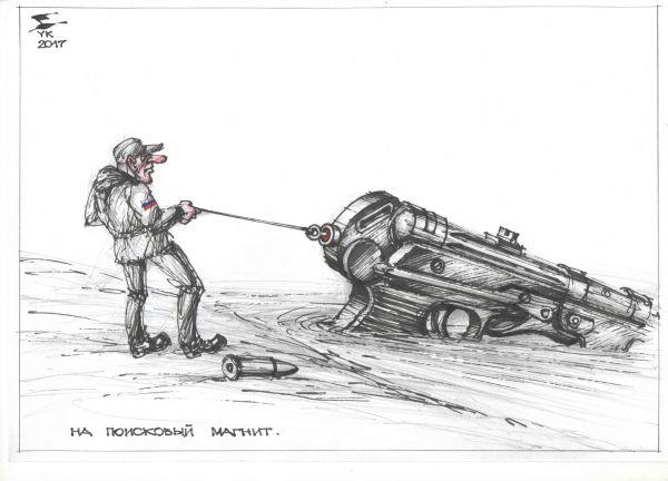 Карикатура: На поисковый магнит . Трофейный экземпляр - как говорят рыбаки ., Юрий Косарев
