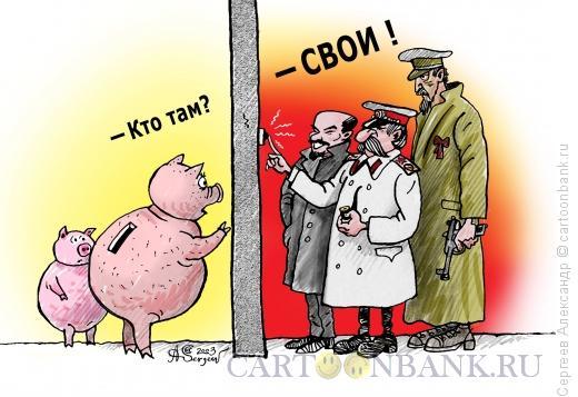 Карикатура: Террор и жизнь, Сергеев Александр