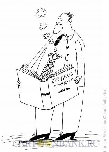 Карикатура: Вредные привычки, Шилов Вячеслав
