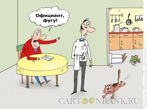 Карикатура: Фирменное блюдо, Тарасенко Валерий
