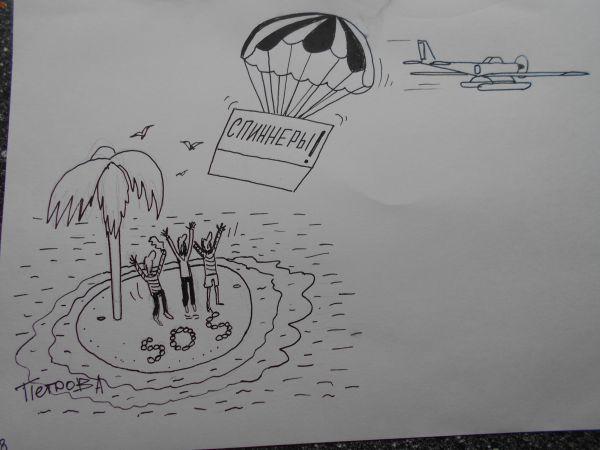 Карикатура: Карикатура про  спиннер, Петров Александр